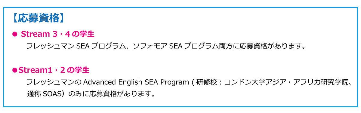 Sea(SEA)Program_Pic1.jpg