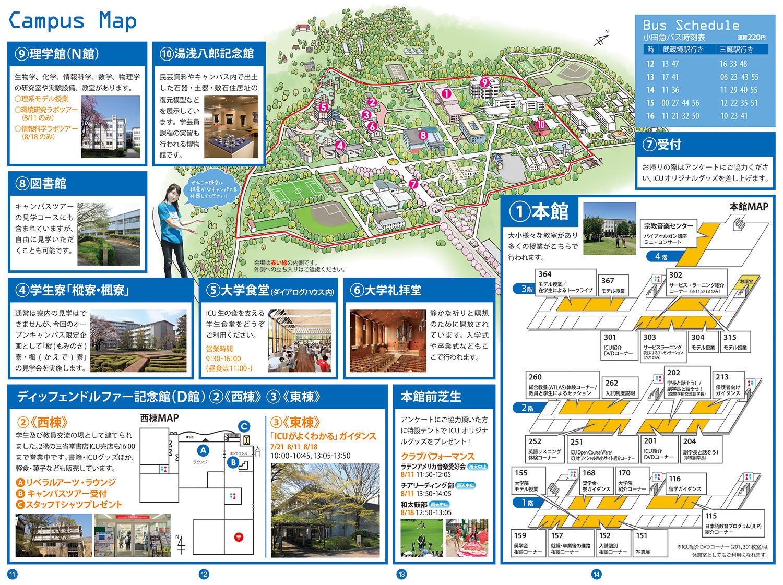 Oc Campus Map.Icu Open Campus 2018 Icu International Christian University Icu