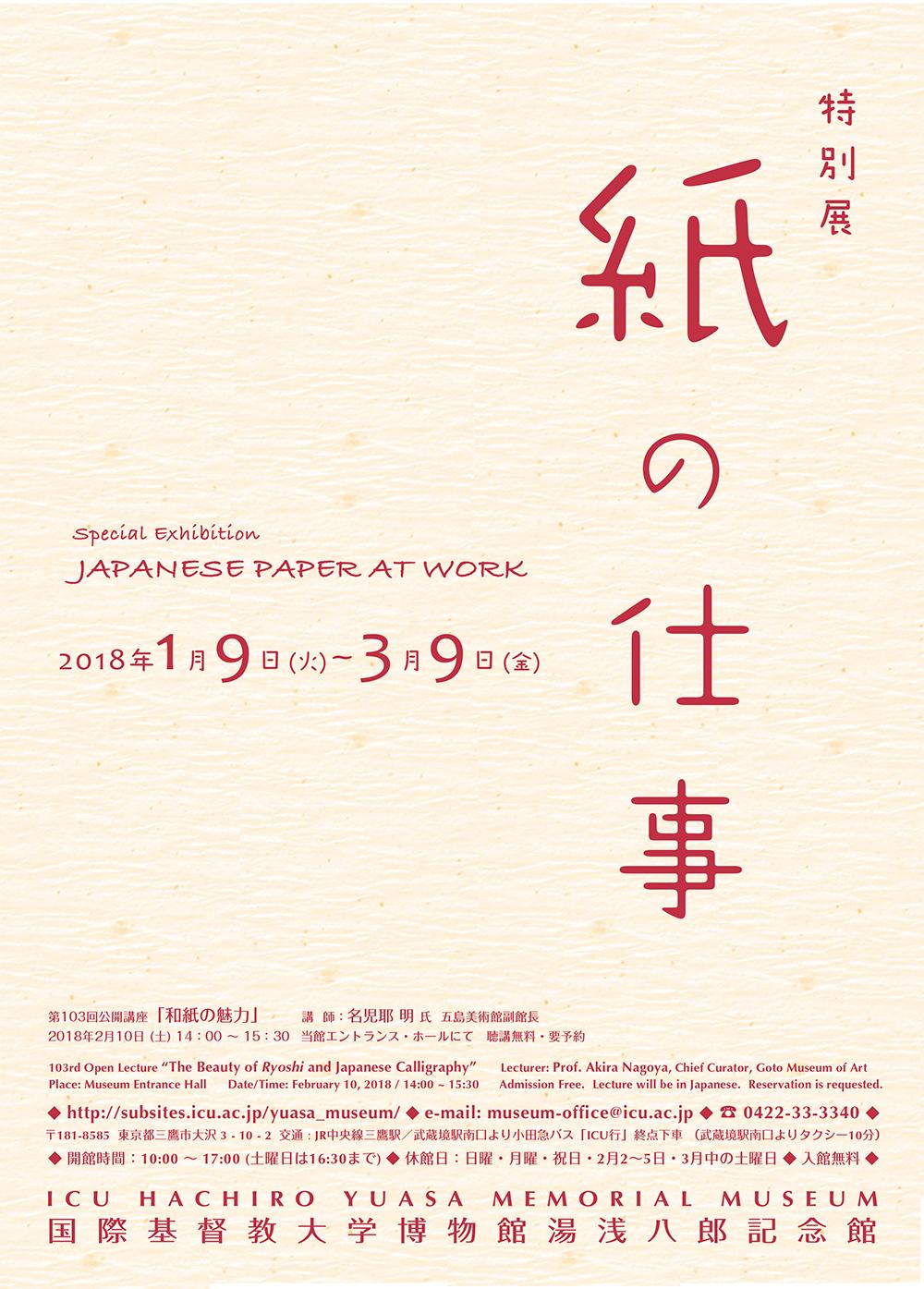 paper-poster2017.jpg
