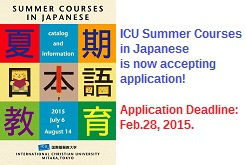 Summer Courses in Japanese