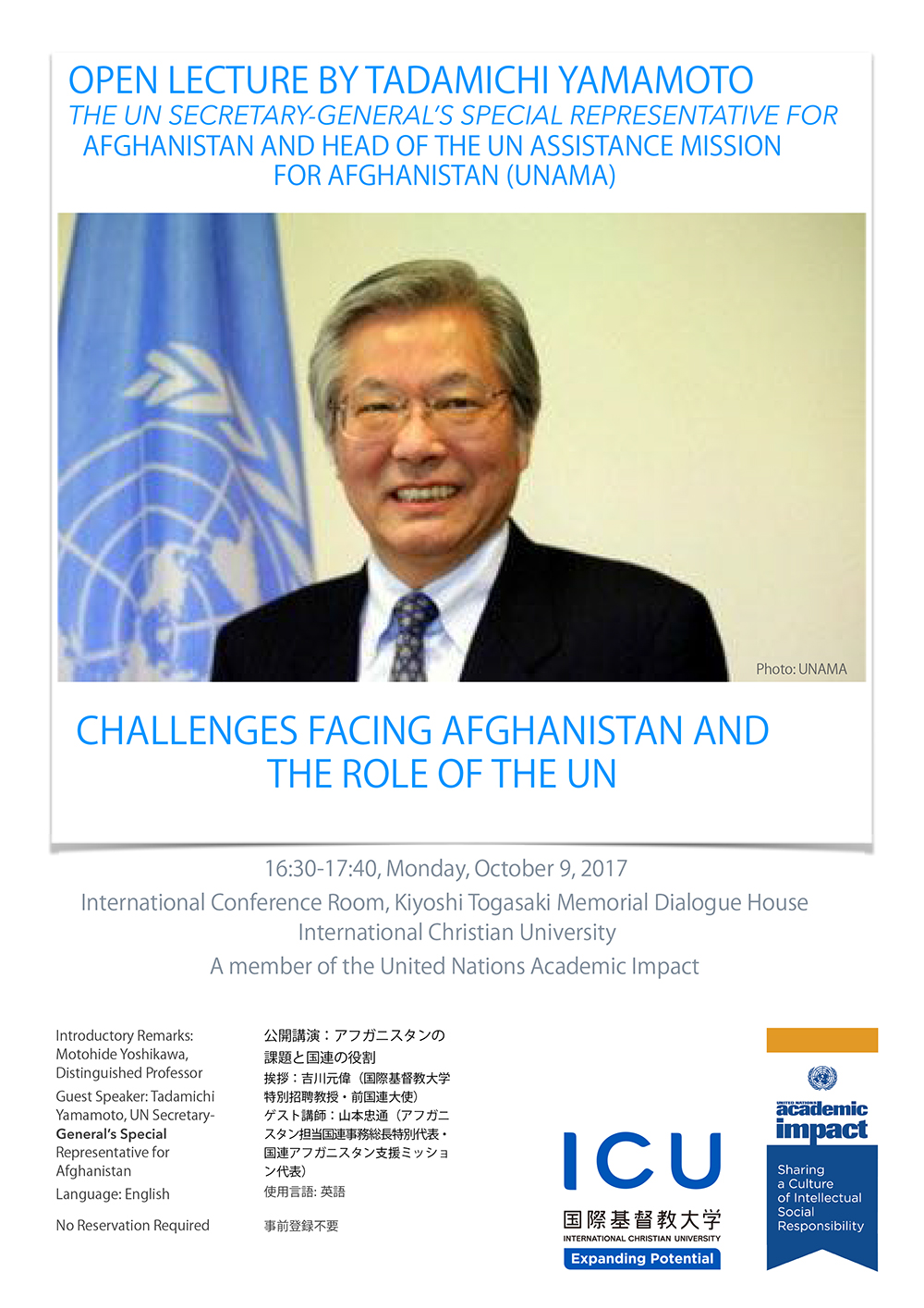 1009-Open-Lecture-by-Amb-Yamamoto.jpg