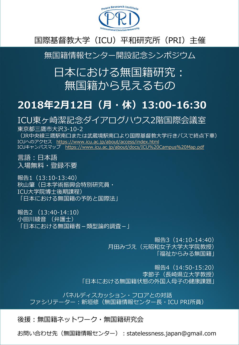 2_12-Statelessness_Symposium.jpg