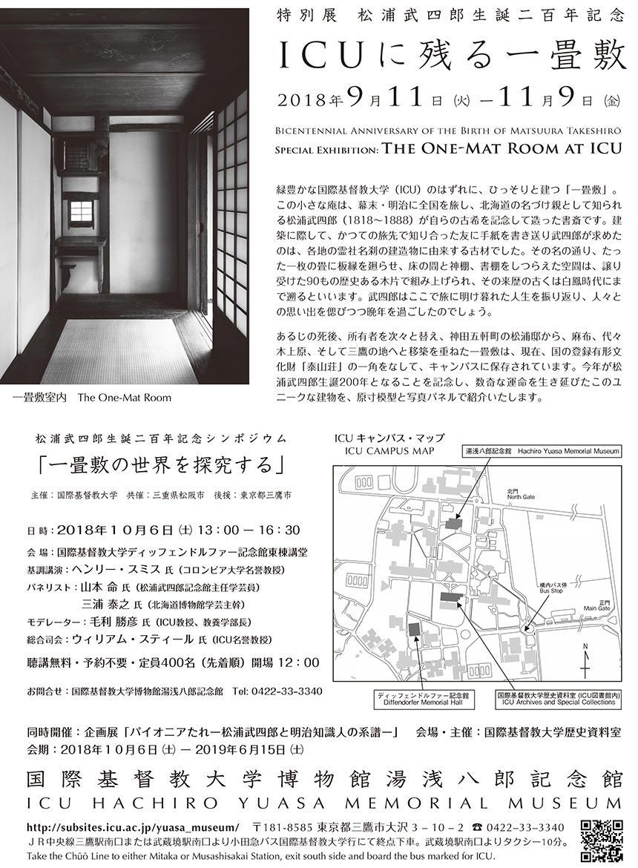 yuasa_taizanso2018_2.jpg