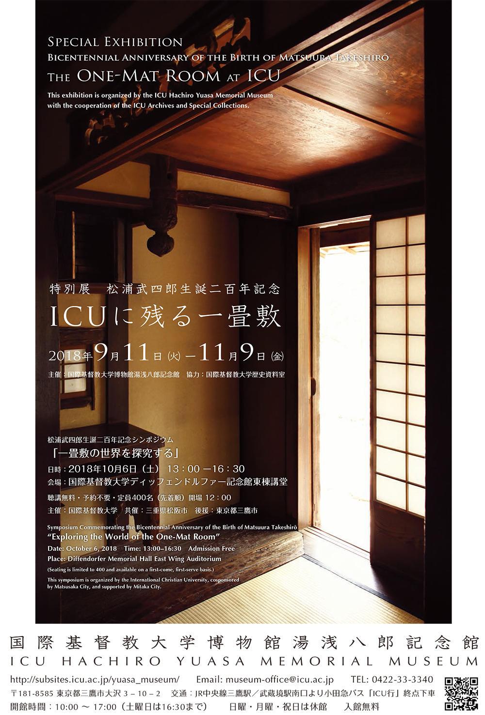 yuasa_taozamso2018.jpg