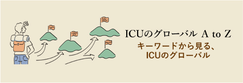 ICUのグローバル A to Z キーワードから見る、ICUのグローバル
