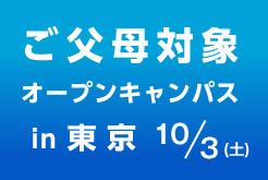 在学生ご父母対象オープンキャンパス in 東京