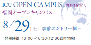ICU OPEN CAMPUS in FUKUOKA 2015