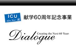 献学60周年記念事業