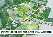 キャンパス・グランド・デザイン