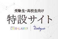 受験生・高校生向け特設サイト