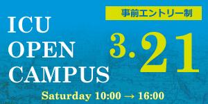 オープンキャンパス開催のお知らせ